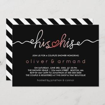 black & pink | his & his couple's shower invitation
