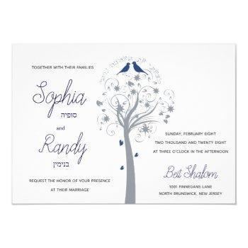 blue birds tree hebrew jewish wedding invitation