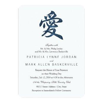 "chinese character ""love"" invitation"