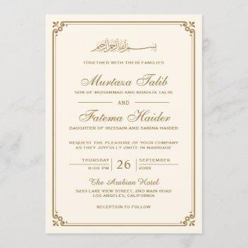 cream and gold border muslim wedding invitation