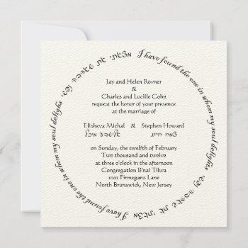 elisheva custom 2.2 invitation