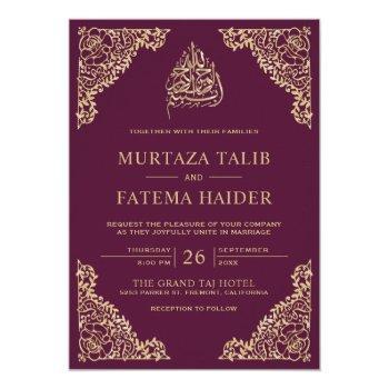 floral ornate plum and gold islamic muslim wedding invitation