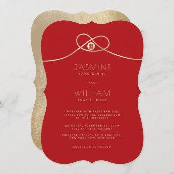 gold knot union double happiness chinese wedding invitation