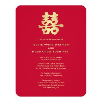 golden double happiness | chinese wedding invitation