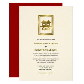 golden rectangle double happiness chinese wedding invitation