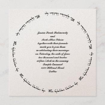 hebrew jewish wedding invitation