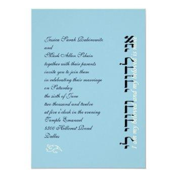 hebrew jewish wedding invitation ani l'dodi eng