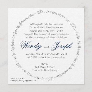 i am my beloved's charcoal jewish wedding invite