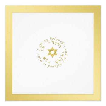 jewish wedding invitation in gold and ivory tones