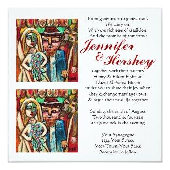 jewish wedding under the chuppah : white invitation
