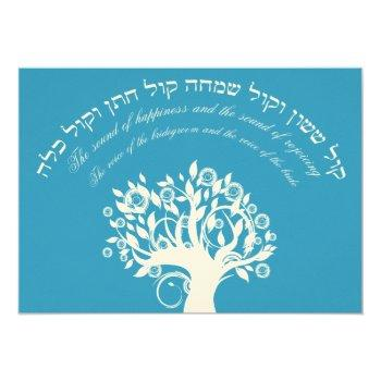 kol sasson hebrew jewish wedding blue invitation