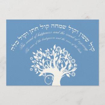 kol sasson hebrew jewish wedding blue invitation