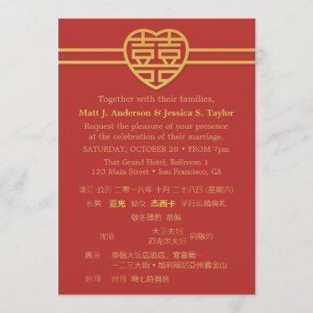 modern happiness chinese wedding invitations