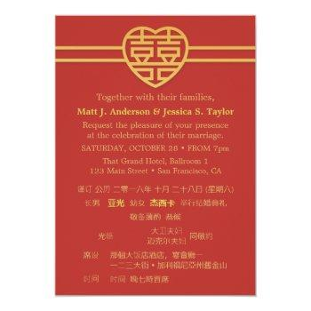 modern happiness chinese wedding invitations
