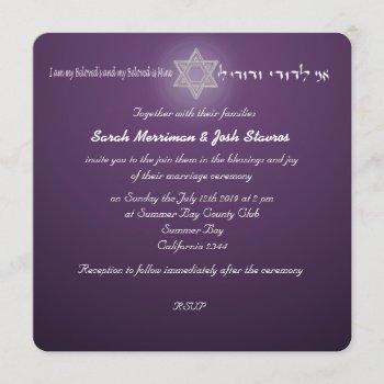 night sky jewish wedding invitation