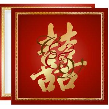 pixdezines double happiness, chinese wedding invitation