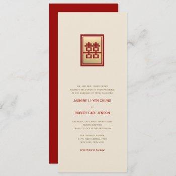 rectangle double happiness gold chinese wedding invitation