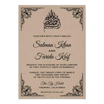 rustic kraft islamic muslim wedding invitation