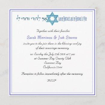 star of david jewish wedding invitation