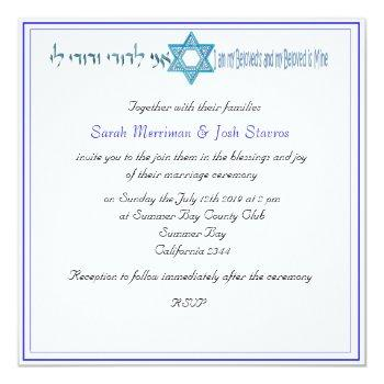star of david jewish wedding invitation