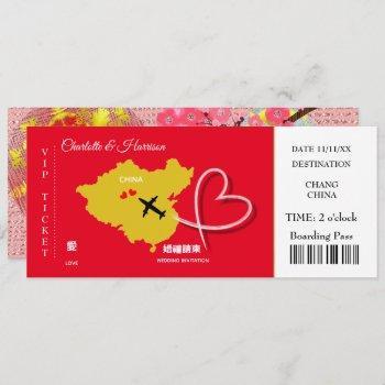 ticket boarding pass wedding destination china invitation