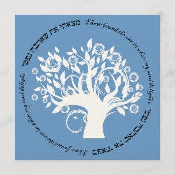 tree of life hebrew jewish wedding blue invitation