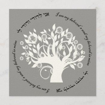 tree of life hebrew jewish wedding silver invitation
