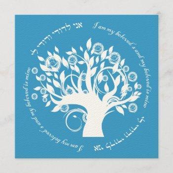 tree of life jewish hebrew wedding blue invitation